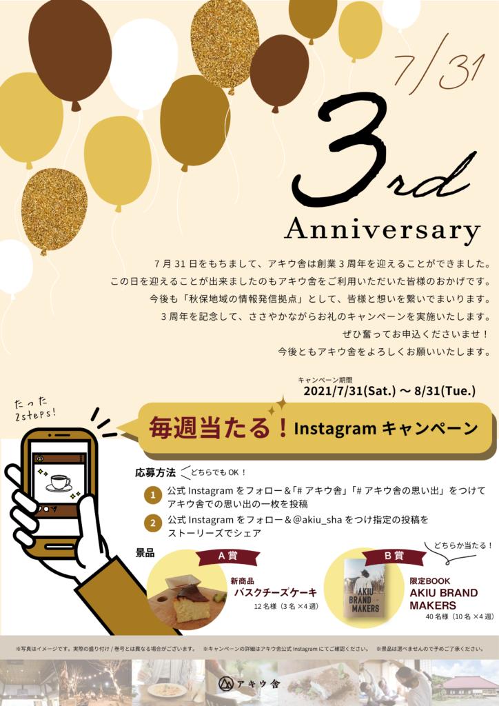 アキウ舍3周年instagram/インスタグラムキャンペーン